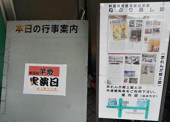 160717-01秋田.JPG